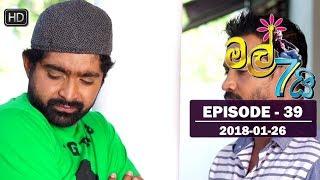 Mal Hathai | Episode 39 | 2018-01-26 Thumbnail