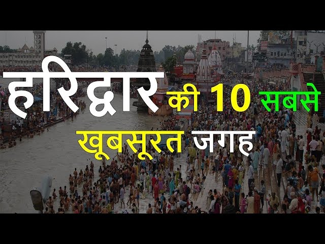 Top 10 places to visit Haridwar | Haridwar tourist places| Best tourist places in Haridwar