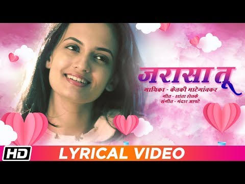 Jarasa Tu | Lyrical Video | Ketaki Mategaonkar | Latest Marathi Song 2018 | Times Music Marathi