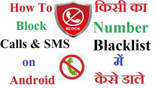 How to Block Any Number in Android Mobile ll Calls Blacklist-Call Blocker screenshot 3