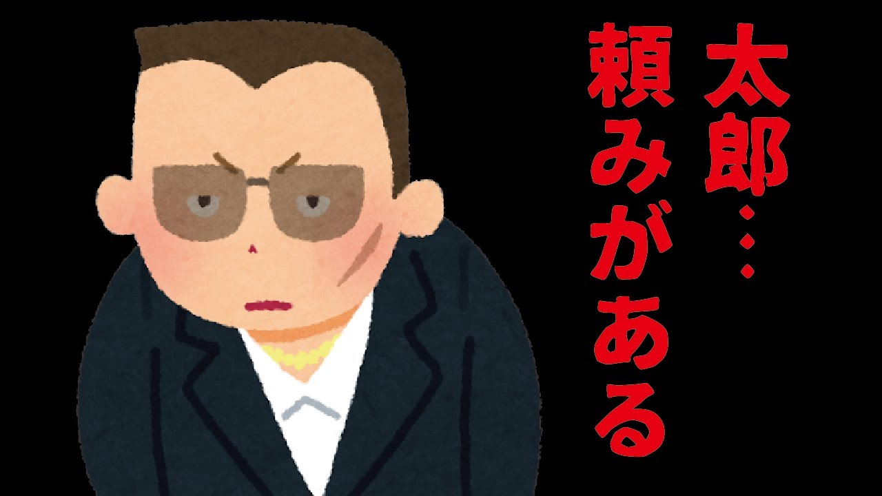 【実話】現役ヤクザ時代、最凶の若頭に頼まれた事とは…?