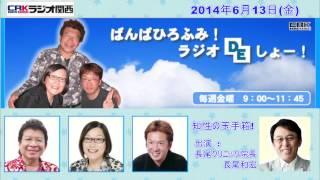ラジオ関西 558kHz 『ばんばひろふみ!ラジオ・DE・しょー!』 知性の玉...