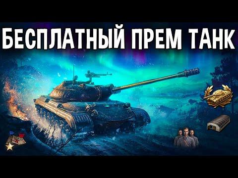 Как БЫСТРО ты ПОЛУЧИШЬ Объект 274a ? 🤑 МАРАФОН ПОЛЯРНАЯ ОХОТА World of Tanks 😲 БЕСПЛАТНЫЙ ПРЕМ ТАНК