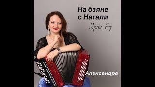 Александра Урок 67 Школа игры на Баяне «на Баяне с Натали»
