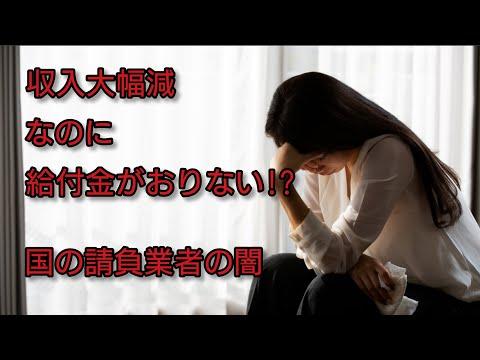 【緊急生出演】コロナ禍で苦しむ20代女性個人事業主の悲痛な叫び