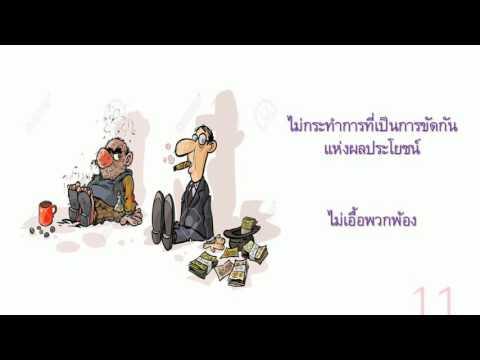 Counter Corruption
