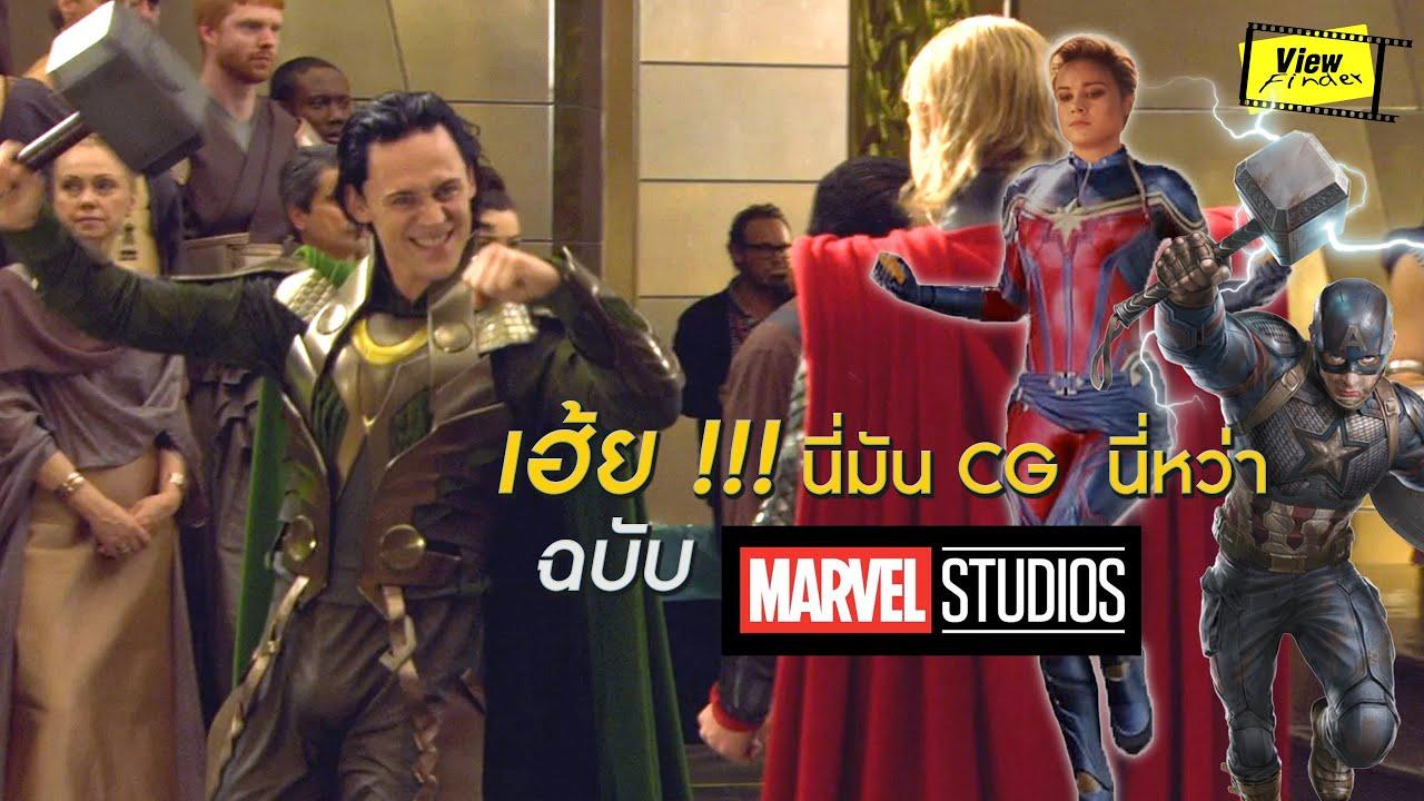 Photo of มาร์เวลสตูดิโอส์ ภาพยนตร์ – เฮ้ย!! นี่มัน CG นี่หว่า ฉบับ Marvel Studio  [ Viewfinder : มาร์เวล ]