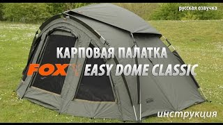 Карповая палатка FOX Easy Dome Classic. Инструкция (русская озвучка)