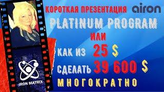 AIRON NETWORK Короткая презентация и маркетинг план PLATINUM PARTNER PROGRAM IRON MATRIX