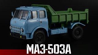 Старый самосвал: МАЗ-503А 1970 || Наш автопром || Масштабные модели автомобилей СССР 1:43