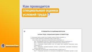 Как проводится специальная оценка условий труда? Ответы в КонсультантПлюс