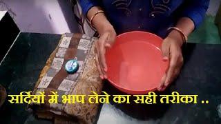 सर्दियों में घर पर ही विक्स की भाप लेने का सही तरीका | Bhap lene ka tarika | taking steam in cold