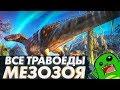 ВСЕ ТРАВОЯДНЫЕ ДИНОЗАВРЫ Классификация динозавров часть 2 mp3
