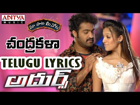 Chandrakala Full Song With Telugu Lyrics ||