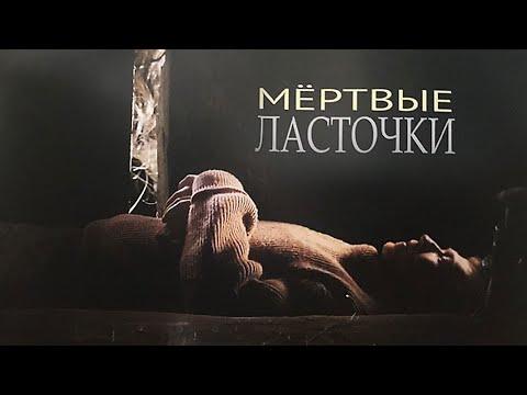Мёртвые ласточки (2018)