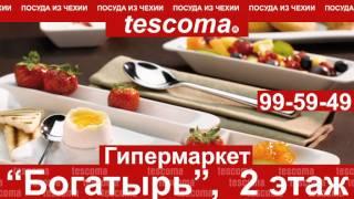 видео Посуда Tescoma