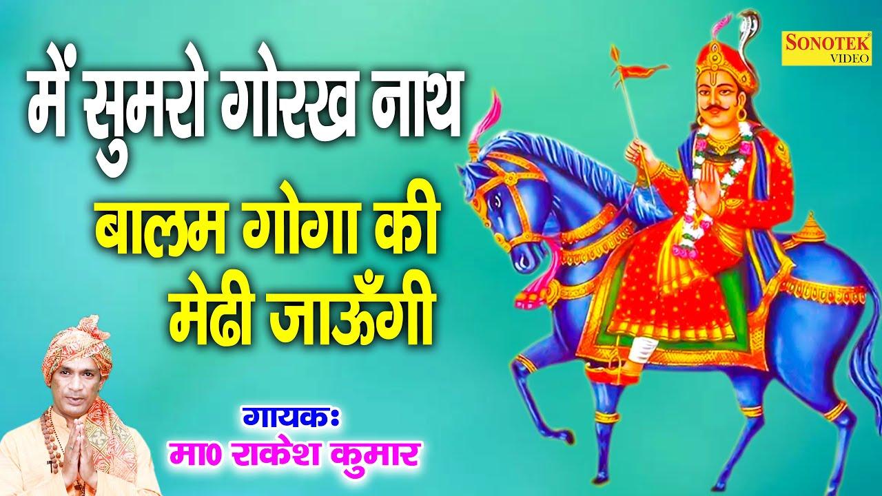 मैं सुमरो गोरखनाथ बालम गोगा की मेडी जाउंगी | Gorakhnath Bhajan | Jahrveer Gorakhnath Bhajan |