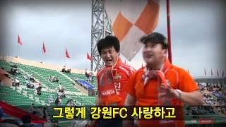 2012년 강원FC 응원곡
