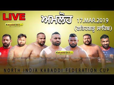 🔴[Live] Amloh (Fatehgarh Sahib) North India Kabaddi Federation Cup 17 Mar 2019