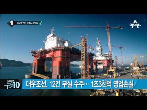 대우조선, 2년간 해양플랜트 1조5천억 분식회계_채널A_뉴스TOP10