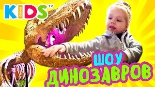 VLOG Интерактивное Шоу Динозавров | ЦДМ Москва | Dana Kids TV