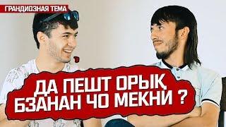 10 СОМОНА ГИР БРА МУИ САРТА ПАСТ КН!