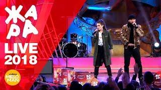 Download DONI и Люся Чеботина - Сон (ЖАРА, Live 2018) Mp3 and Videos
