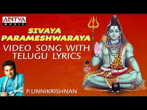 Shiva Parameshwaraya - Maha Shivarathri Special Song | Video Song with Telugu Lyrics