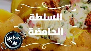 السلطة الحامضة وتزيين البطاطا المسلوقة مع السلطات - ايمان عماري