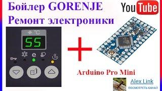 Бойлер GORENJE  ремонт электроники управления(переделка)(, 2015-09-13T17:49:37.000Z)