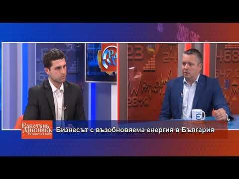Business Daily с Димитър Вучев - 16.03.2018 (част 1)