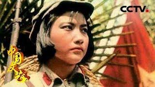 《中国文艺》 20190622 向经典致敬 本期致敬人物——著名表演艺术家 祝希娟| CCTV中文国际