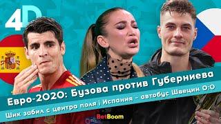 Евро 2020 Бузова против Губерниева Шик забил с центра поля Испания автобус Швеции 0 0