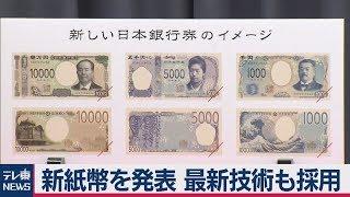 麻生財務大臣はけさの会見で1万円札、5000円札、1000円札のデザインを...