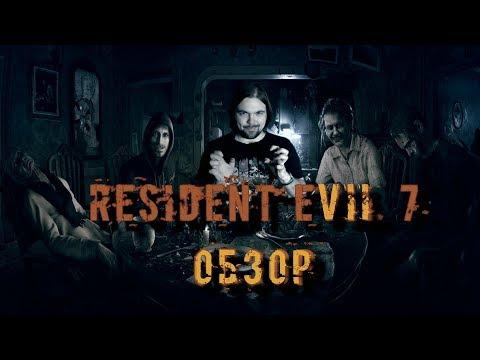 Resident Evil 7 - Честный Обзор! ITPEDIA - Ты не прав!