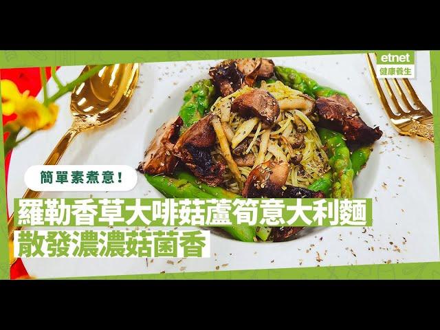 簡單素煮意!「羅勒香草大啡菇蘆筍意大利麵」味道豐富,菇菌香四溢!菌香秘密來自哪裏?