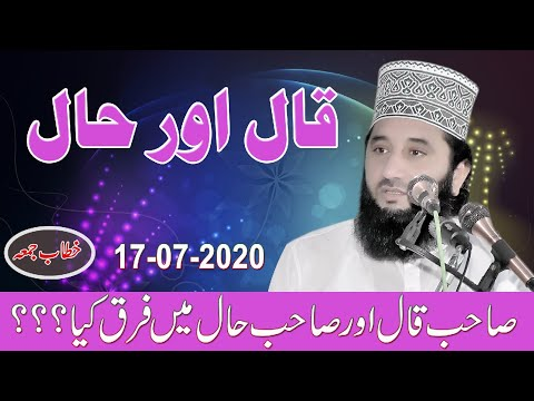 Download Qaal Aur Haal   Khatab-e-Juma   17-07-2020   Syed Faiz ul Hassan Shah   Official   03004740595
