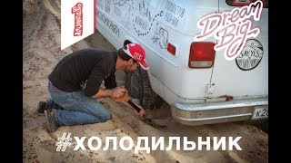 В Каком Состоянии Машина | Обзор Chevrolet VAN | Холодильник Иван 1 серия
