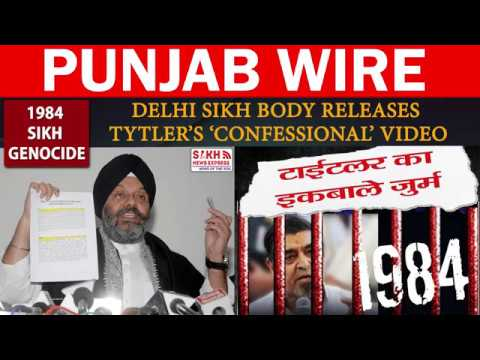 1984 Sikh Genocide: Delhi Sikh body releases Tytler's 'confessional' video || SNE