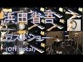 浜田省吾 - ラストショー [全パート弾いてみた](歌なし)