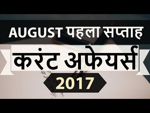 August 2017 1st week current affairs - IBPS PO,IAS,Clerk,CLAT,SBI,CHSL,Police,SSC CGL,RBI,UPSC,LDC