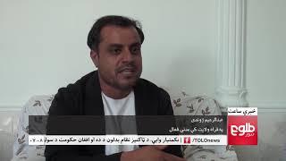 LEMAR NEWS 11 October 2018 /۱۳۹۷ د لمر خبرونه د تلې ۱۹ نیته