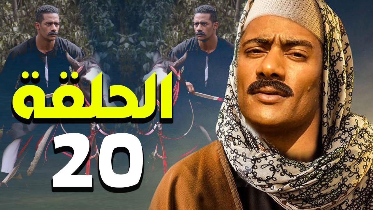 مسلسل محمد رمضان | رمضان 2021 | الحلقة العشرون