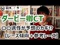 【2018ダービー卿CT】〇〇適性が予想のカギ⁉(レース傾向・参考レース解説)
