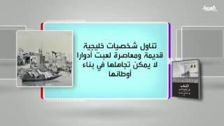 كل يوم كتاب: النخب في الخليج العربي