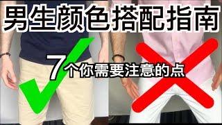 中国男生服装颜色搭配终极指南:7个你要注意的点 thumbnail