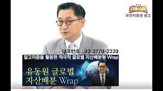 유동원 글로벌 자산배분 Wrap 안내영상(1부) wit…