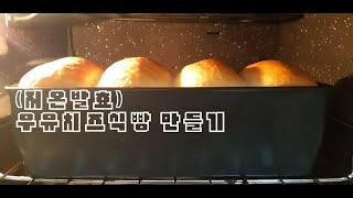 09_저온발효 우유치즈식빵 만들기