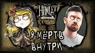 Я МЁРТВ Внутри, Как и ОНА - Dont Starve Hamlet