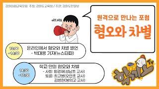 [학끼오TV] 강원미래교육포럼 | 혐오와 차별을 주제로 이야기 나눕니다.